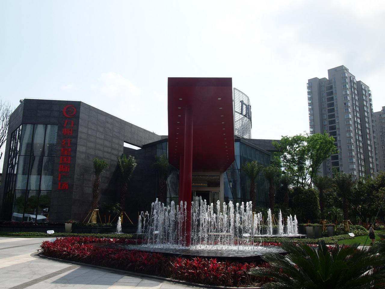 力帆红星国际广场实景图