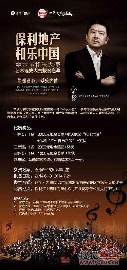 和乐中国艺术选拔大赛报名