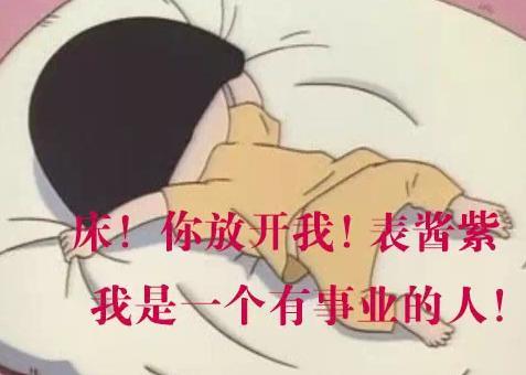 懒床图片卡通可爱