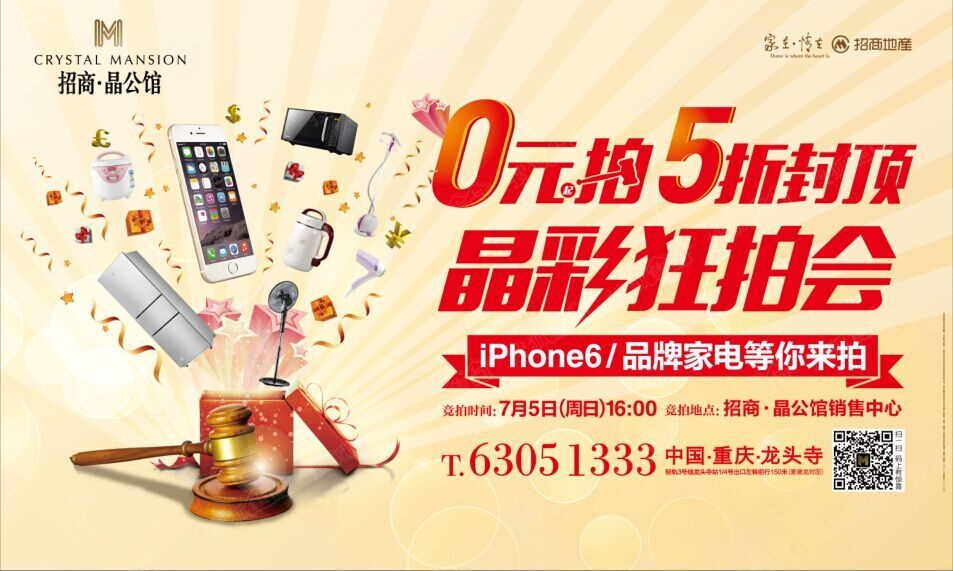 有iphone6,海尔统帅冰箱,格兰仕微波炉,莱克挂烫机,艾美特电风扇