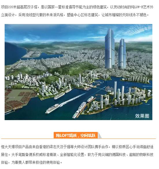 造中国双子塔 恒大天璟