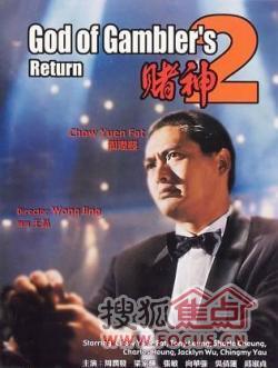 图:盘点十大令人血脉喷张的香港电影图片
