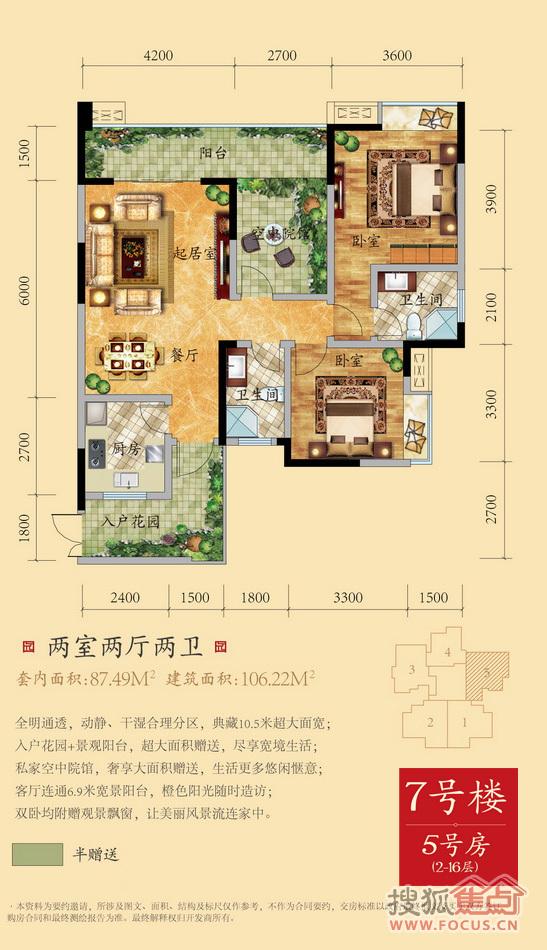 7号楼5号房两室两厅两卫户型图-2室2厅2卫-106.22㎡(建面)