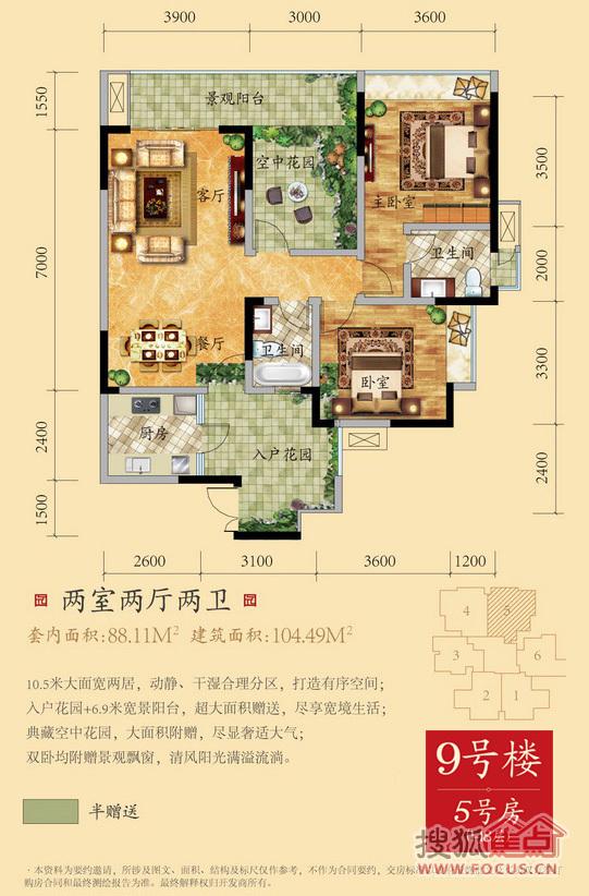 祥和御馨园二期9号楼1号房两室两厅一卫户型图-2室2厅1卫-104m