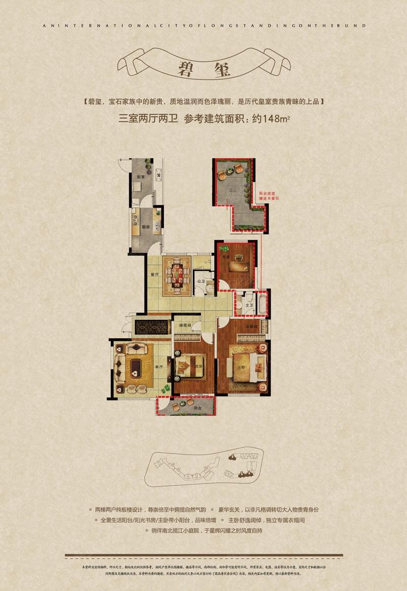 复地昆玉国际碧玺148平三室两厅两卫户型图-3室2厅2卫-148m