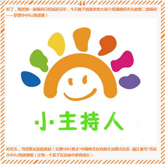 鹤壁市湘江小学 logo