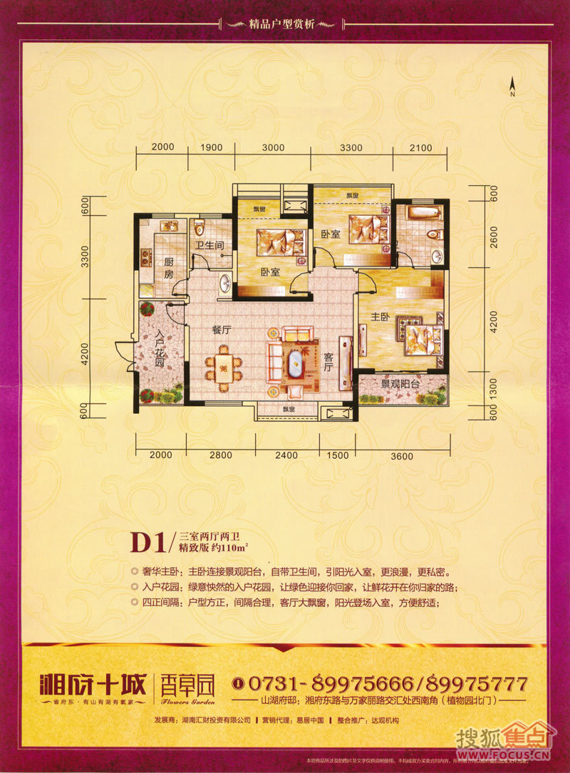 d1户型三室两厅两卫110平米户型