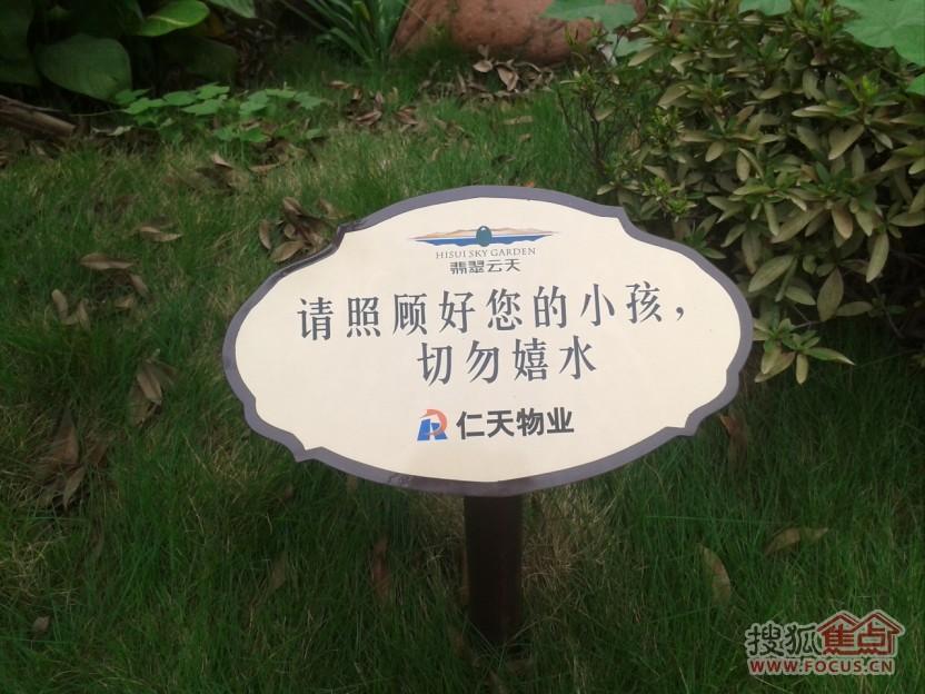 翠云天小区温馨提示牌