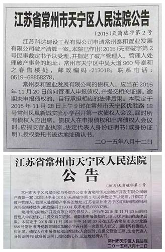 重庆一开发商破产