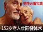 152岁老人活年轻的秘籍