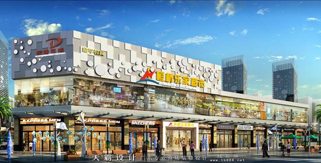 商场装修设计效果图-河南焦作恒桥乐家超市设计方案可