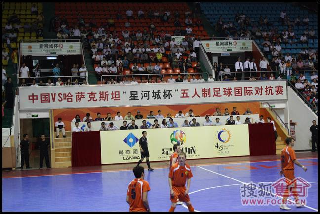 中国VS哈萨克斯坦 星河城杯 五人制足球国际对抗赛