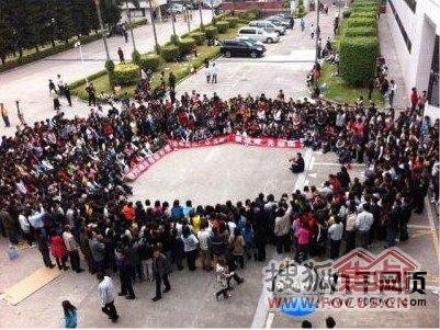 深圳南山科技园海量存储设备公司员工罢工现场