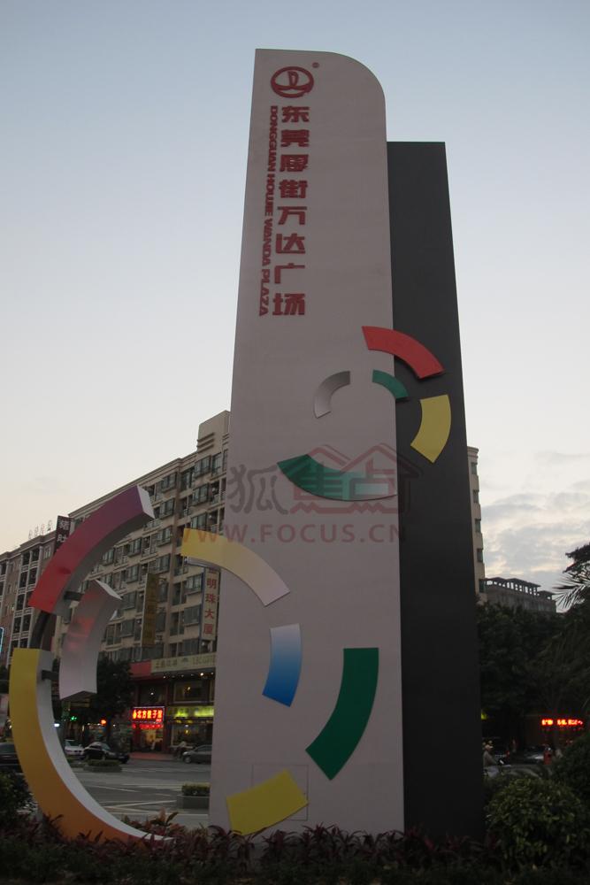 东莞厚街万达广场