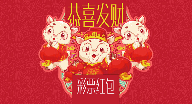 【抢红包】百家千店 贺岁大连 搜狐焦点狂送新年彩票红包