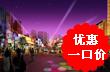 仁安龙城国际一口价特卖