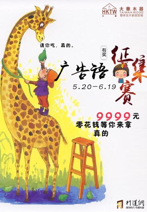 【大华木器广告语征集】童言稚语赢取9999元开心过六一图片