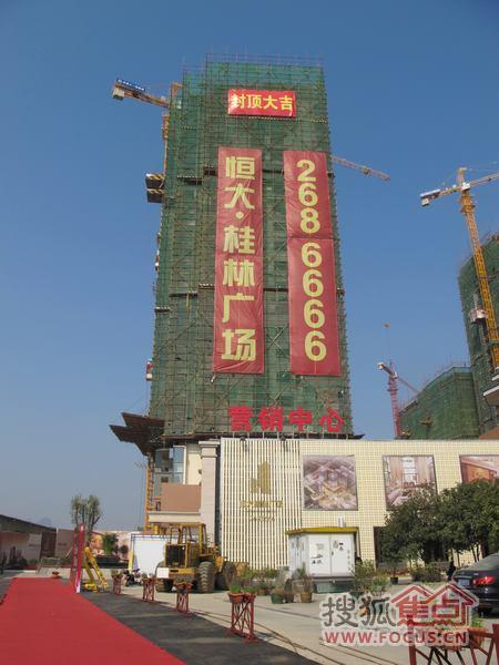 桂林恒大广场封顶大吉!(图)图片