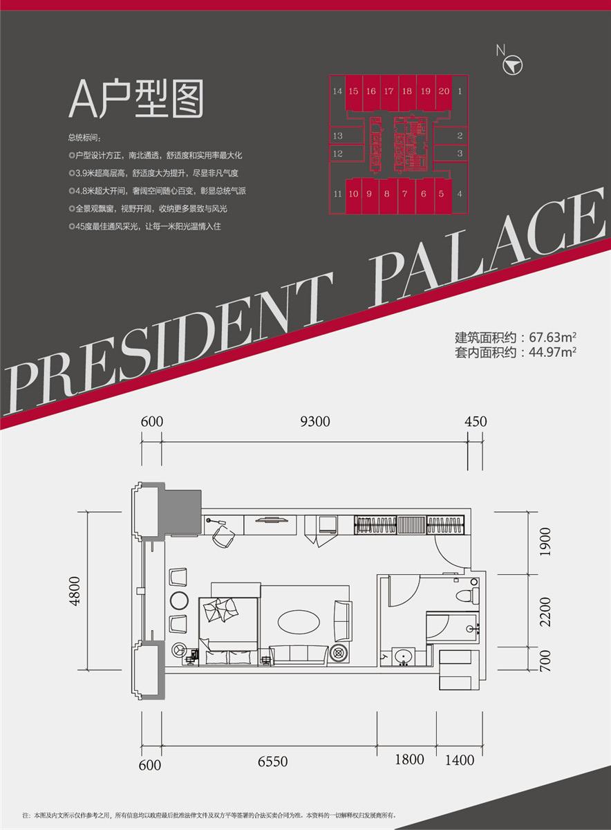 海印总统公馆户型图