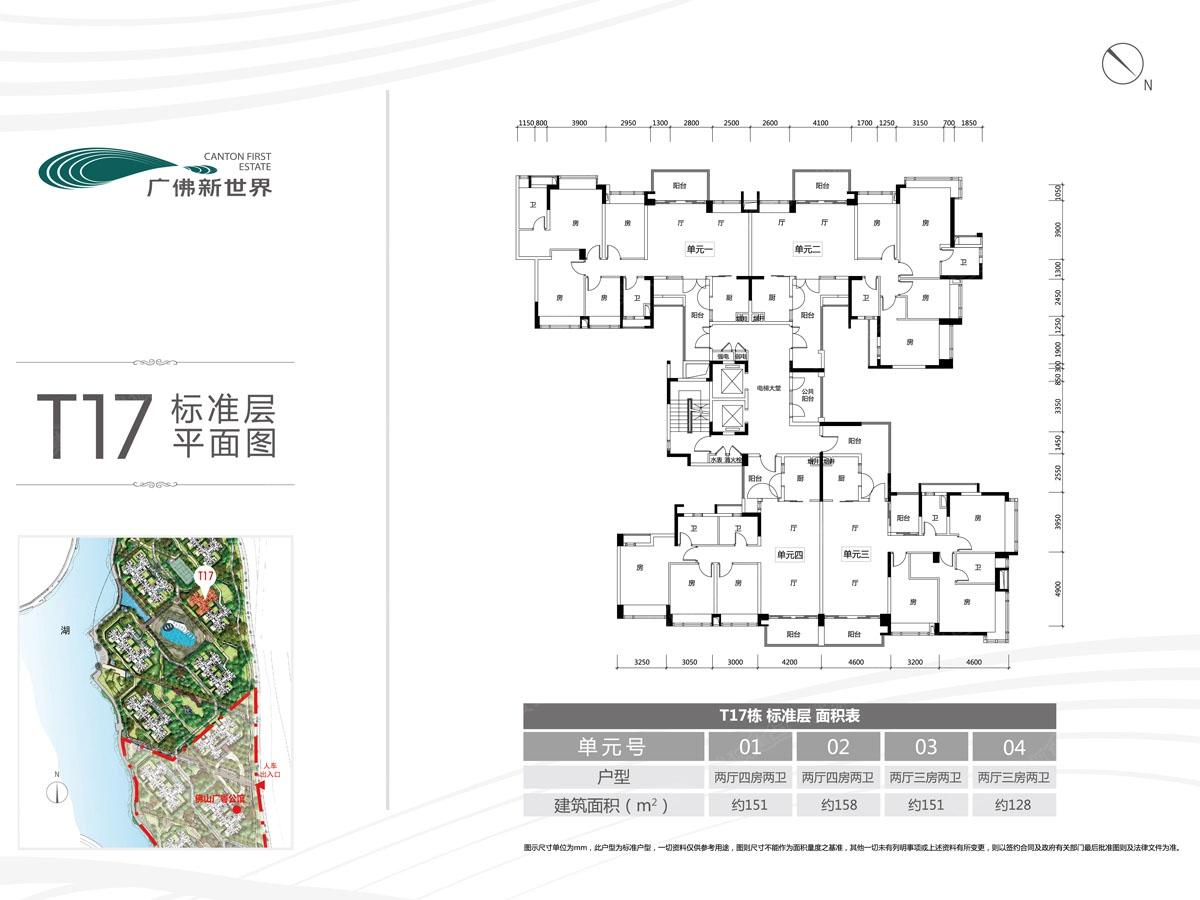 t17栋楼层平面图