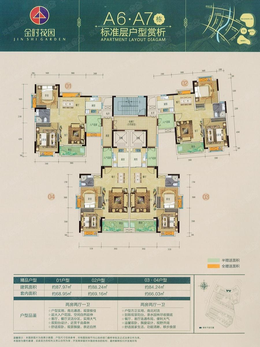 a6a7栋楼层平面图