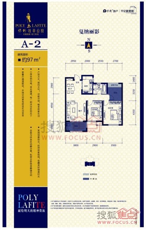 97平米3室2厅1卫户型图高清图片