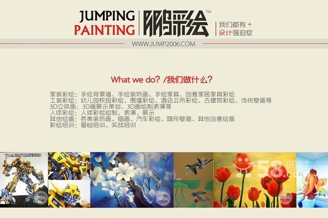 包头墙体彩绘 幼儿园墙体彩绘 主题酒店墙体彩绘 3d立体画