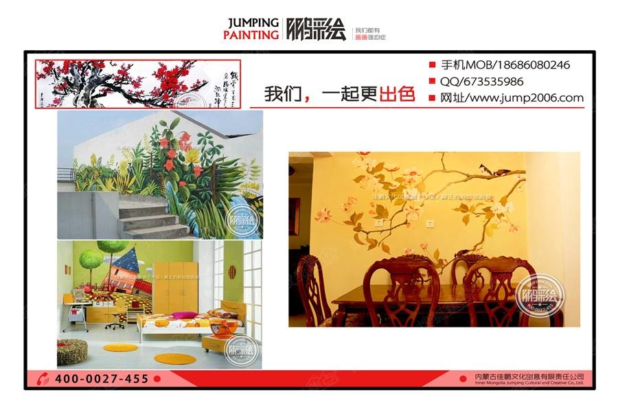 呼和浩特墙体彩绘彩绘 幼儿园墙体彩绘 主题酒店墙体彩绘