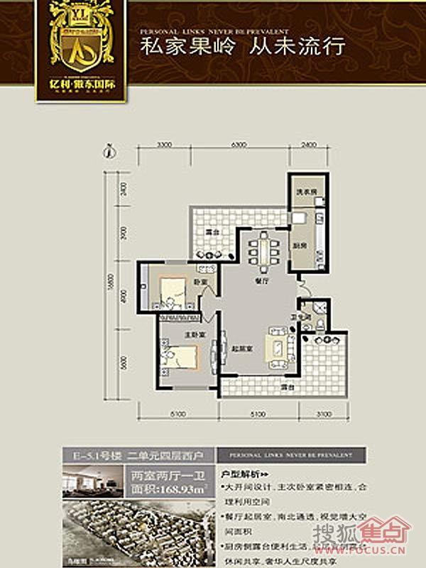 e-5 1号楼 二单元四层西户户型