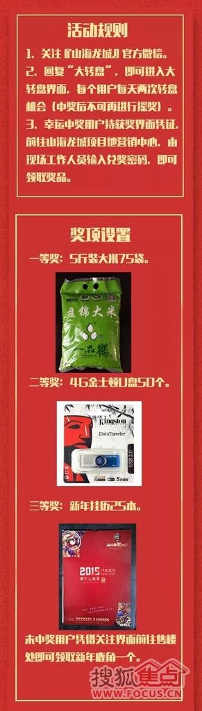 山海龙城图片-山海龙城相册-葫芦岛业主论坛-搜狐焦点