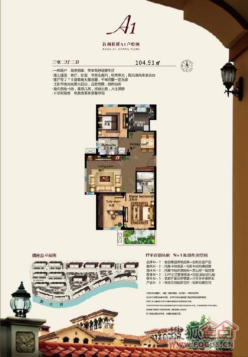 首创花溪三居室a1_首创花溪户型图-葫芦岛搜狐焦点网