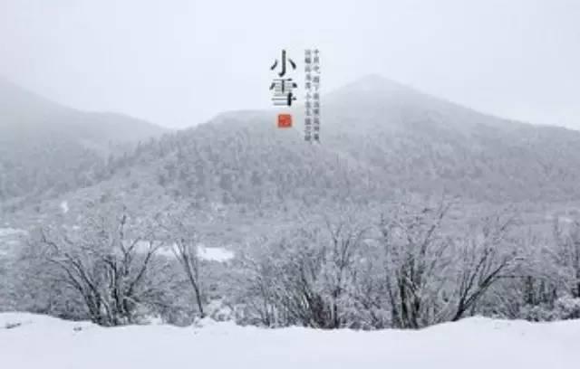 二十四节气——小雪
