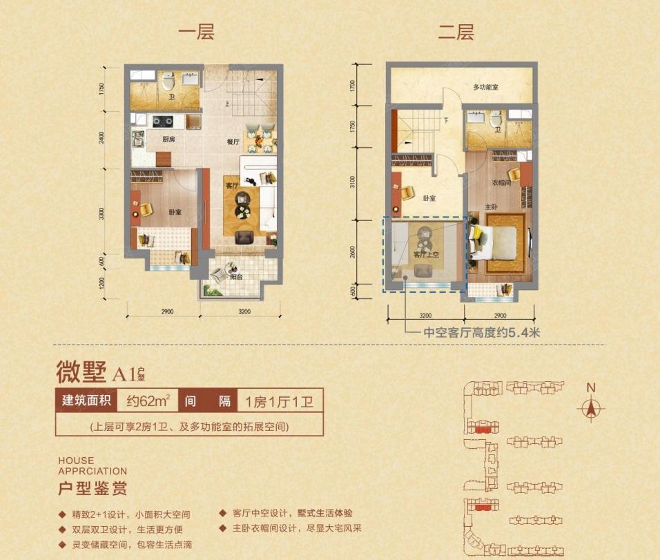 微墅户型设计图