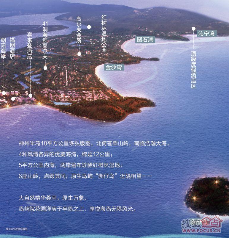 中信泰富神州半岛