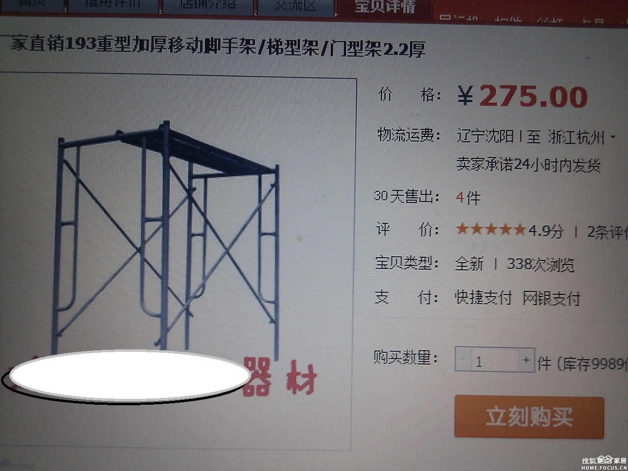 img_20130714_22124822-沈阳装修论坛-搜狐家居网