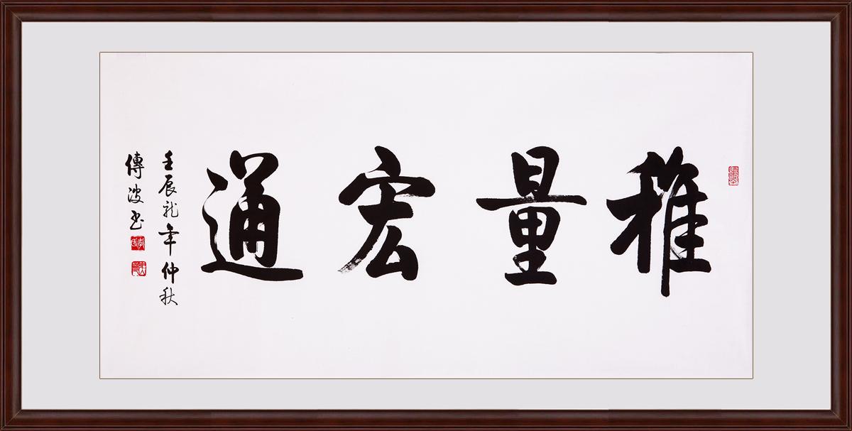 字画如何摆设才能聚财 -适合办公室题字的四字书法内容 展现领 武汉