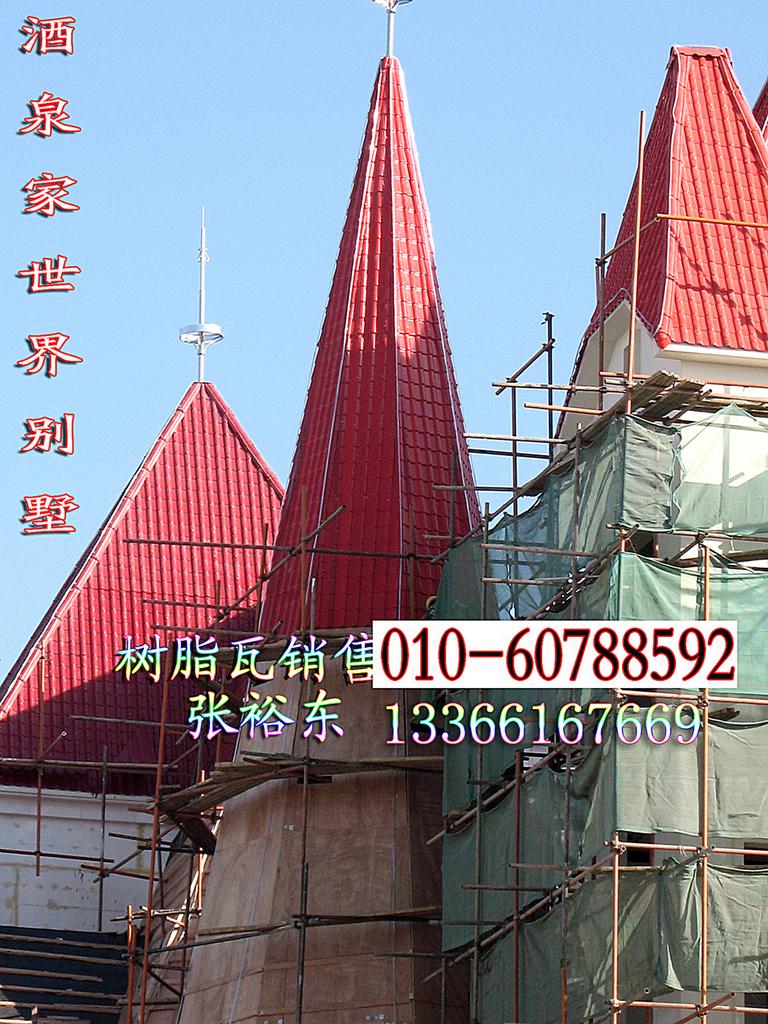 仿古瓦,古建瓦,木屋瓦,别墅瓦,屋面瓦,树脂瓦销售010-60788592