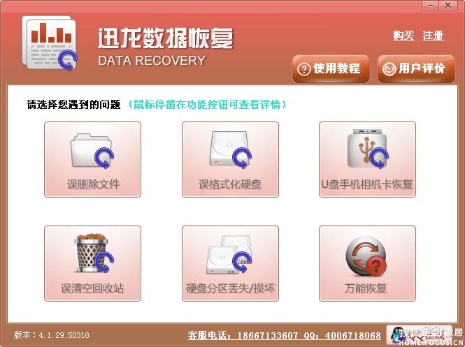 ppt文件删除恢复软件