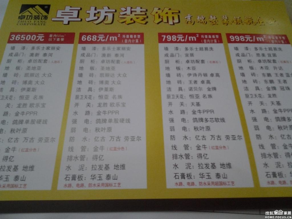 图 卓坊装修超市 双11活动正在进行中 比自 重庆装修 搜狐高清图片