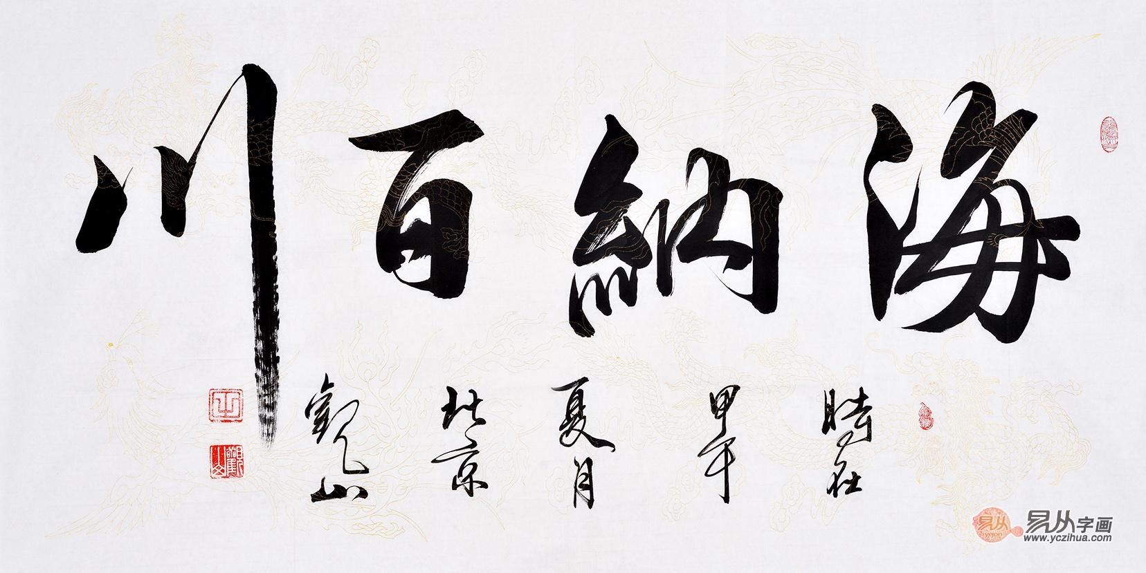 老板办公室字画 励志类四字书法作品 珠海装修集采