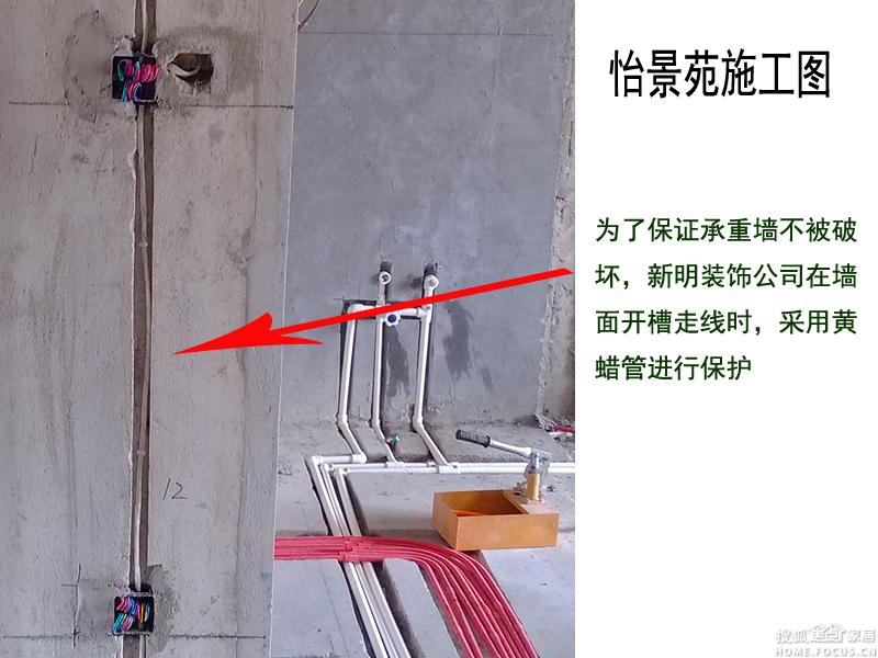 怡景苑水电施工图-效果呈现高清图片