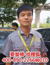 搜狐焦点装修俱乐部工长 王峰