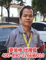 搜狐焦点装修俱乐部工长 陈东元