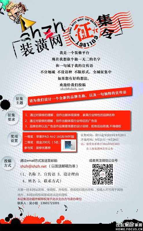 上海装潢网品牌名称 广告语有奖征集 上海装修高清图片