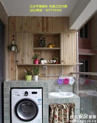 南京阳台砖砌洗衣机台