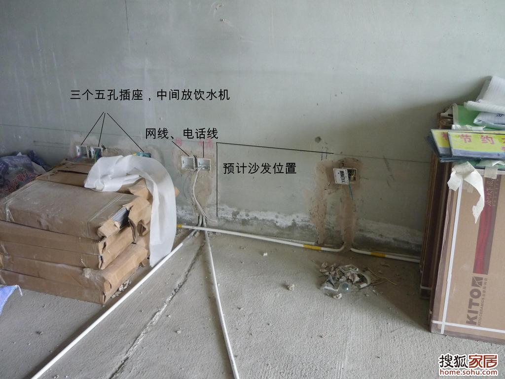 图片:水电改造验收完毕-装修日记-手机搜狐焦点家居
