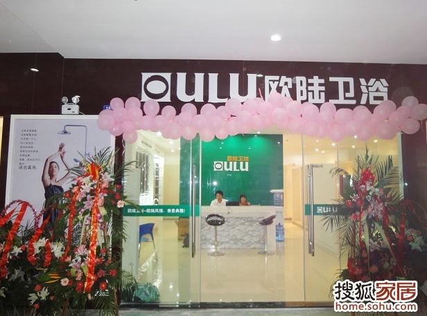 台州欧陆卫浴开业   (邱丹秀)   据悉,欧陆卫浴是广东欧陆卫高清图片
