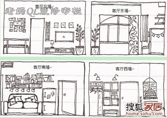 4客厅手绘图(1)