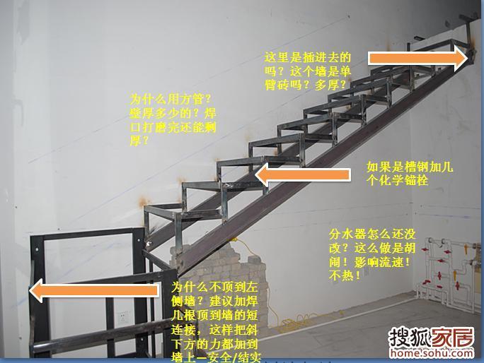 图片:12月15日楼梯钢结构焊接完毕