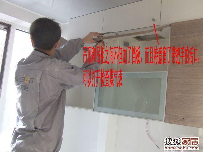 图二、吊柜和吊顶之间的挡板